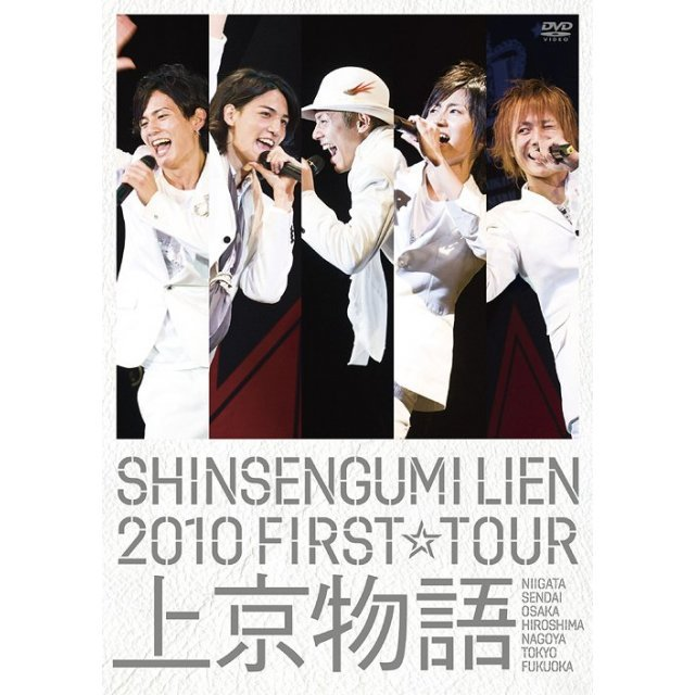 2010 First Tour [Limited Edition]