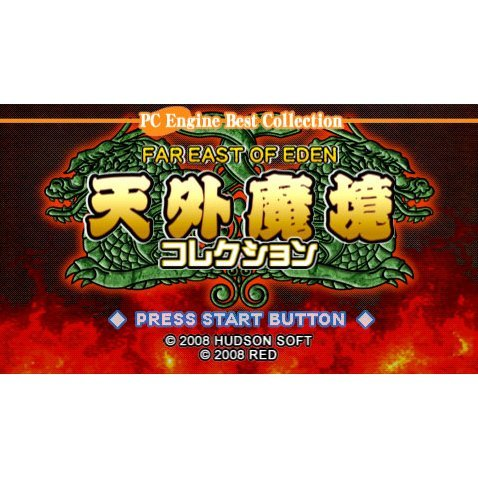 Tengai Makyou Collection (PC Engine Best Collection - Best Selection)