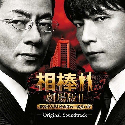 Aibo The Movie II Original Soundtrack