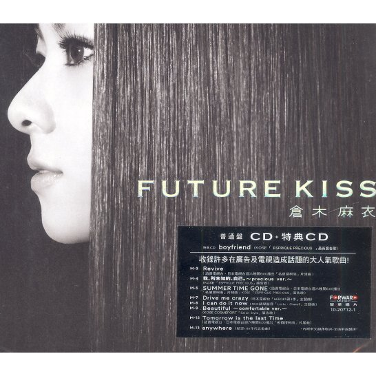 Future Kiss [2CD]