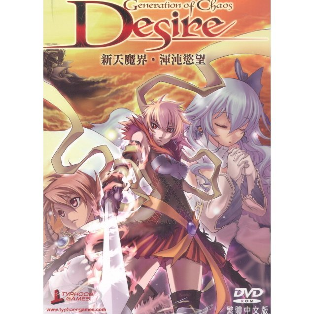 Generation of Chaos Desire (Chinese) (DVD-ROM)