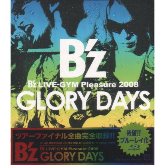 B'z Live-Gym Pleasure 2008 - Glory Days