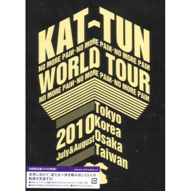 Kat-tun No More Pain World Tour 2010 [Limited Edition]