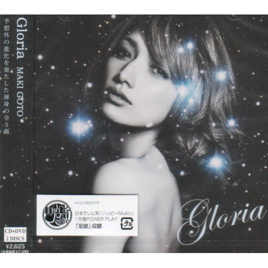 Gloria [CD+DVD Jacket A]