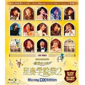 Live Video Neo Romance Festa Kiniro No Corda Seiso Gakuen Sai 2 Blu-ray DX Edition