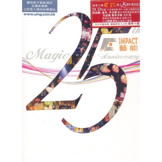 Impact Magic 25th Anniversary [3CD]
