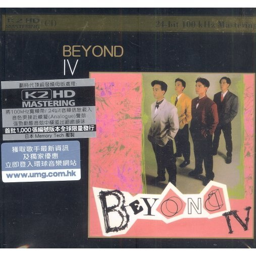 Beyond IV [K2HD Limited Edition]