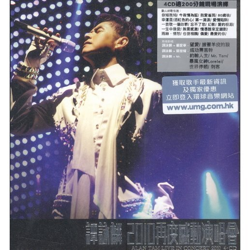 Alan Tam Live In Concert 2010 [4CD]