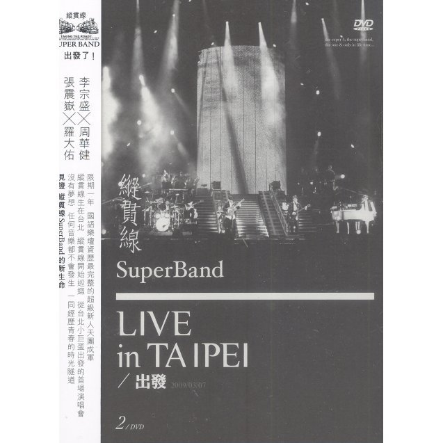Super Band Live In Taipei: The Start [2DVD]
