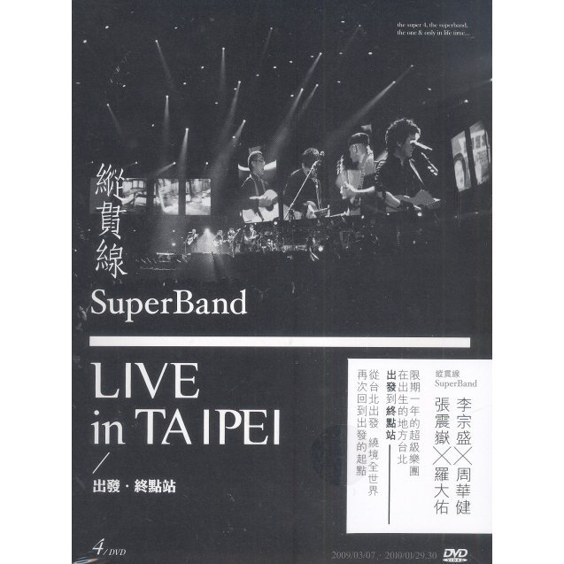 Super Band Live In Taipei: The Start And Final Stop [4DVD]