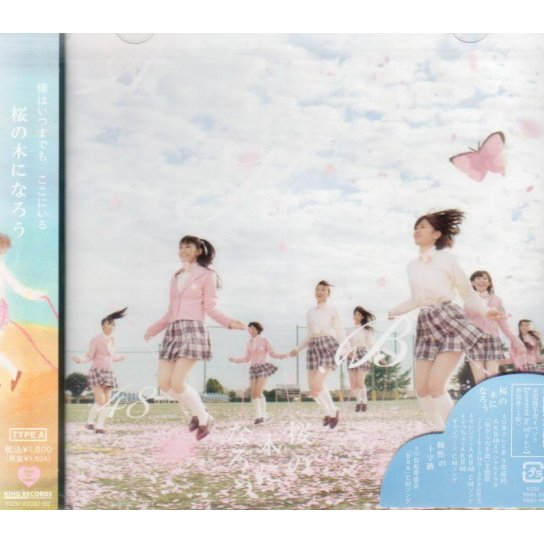 Sakura no Ki ni Naro [CD+DVD Limited Edition Type A]