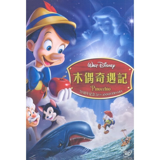 Pinocchio [70th Anniversary Edition]