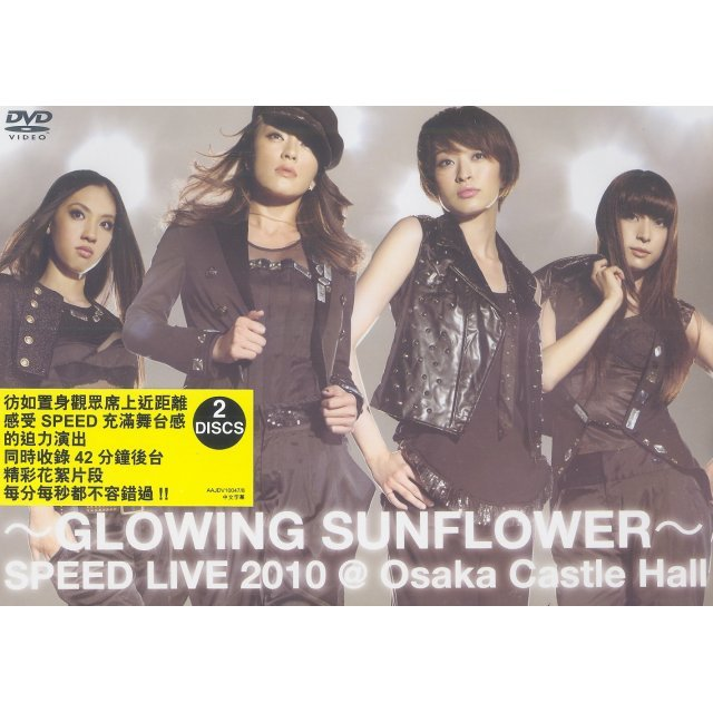 Glowing Sunflower Speed Live 2010 At Osaka Castle Hall [2DVD]