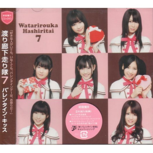 Valentine Kiss [CD+DVD Limited Edition Type B]