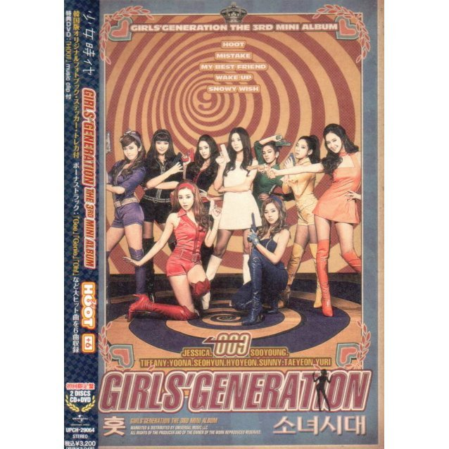 Hoot [CD+DVD Limited Edition]