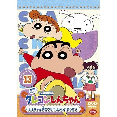 Crayon Shin Chan The TV Series - The 5th Season 13 Nene-Chanchi No Usagi Wa Kawaisou Dazo