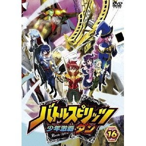 Battle Spirits Shonen Gekiha Dan Vol.16