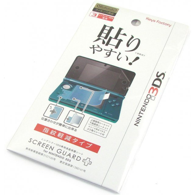 Screen Guard plus 3DS
