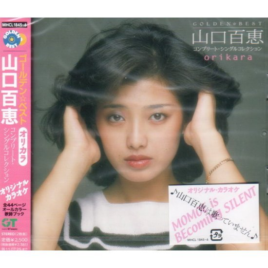 Golden Best Orikara Momoe Yamaguchi Complete Single Collection