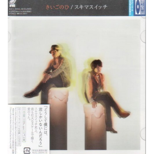 Saigo No Hi [Blu-spec CD+DVD Limited Edition]