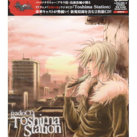Togainu No Chi Radio CD