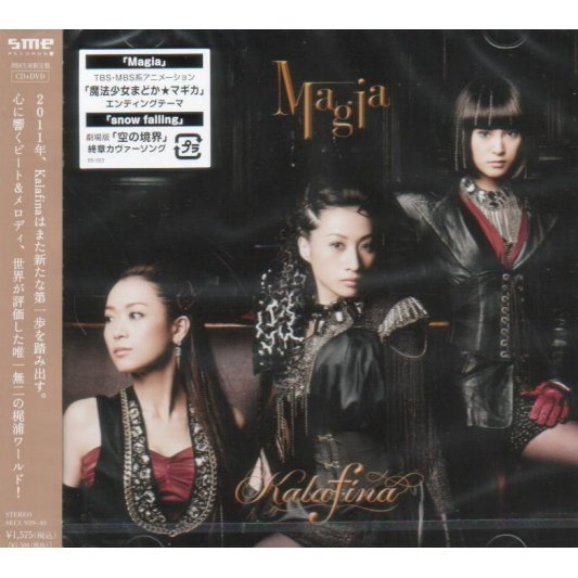 Magia [CD+DVD Limited Edition]