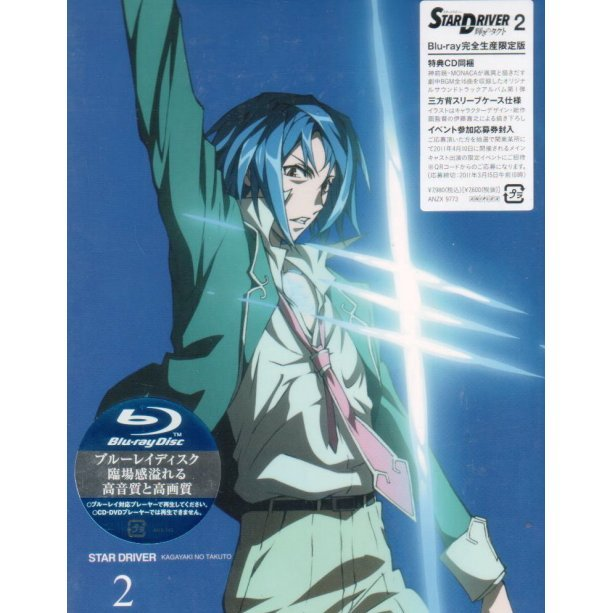 Star Driver Kagayaki No Takuto 2 [Blu-ray+CD Limited Edition]