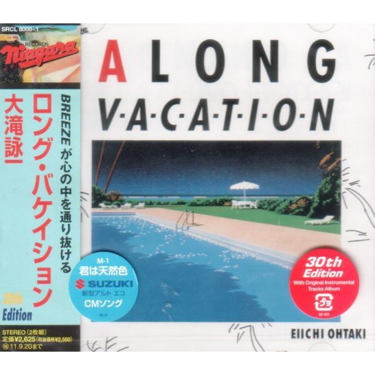 A Long Vacation 30th Anniversary Edition