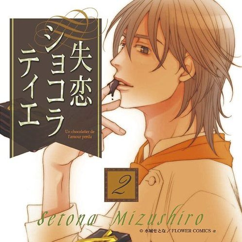 Shitsuren Chocolatie Drama CD Vol.2