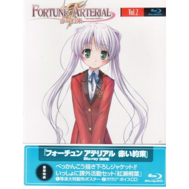 Fortune Arterial: Akai Yakusoku Vol.2 [Blu-ray+CD]