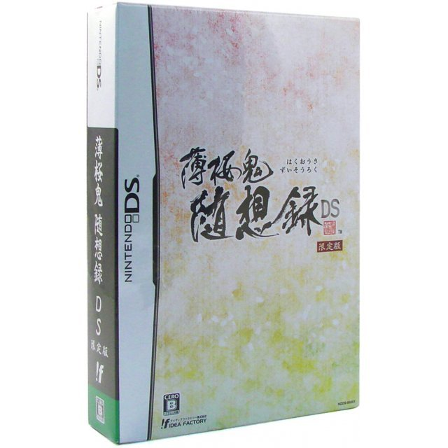 Hakuouki: Zuisouroku DS [Limited Edition]