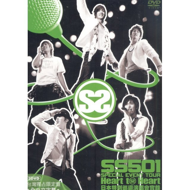 SS501 Special Event Tour: Heart To Heart [Taiwan Version]
