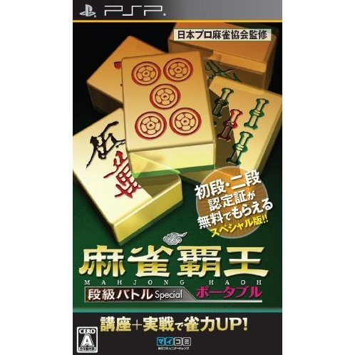 Mahjong Haoh Portable: Dankyuu Battle Special (Mycom Best)