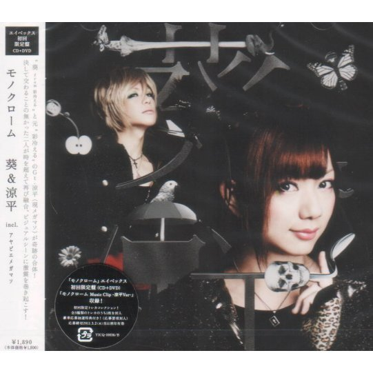 Monochrome [CD+DVD Limited Edition Jacket A]