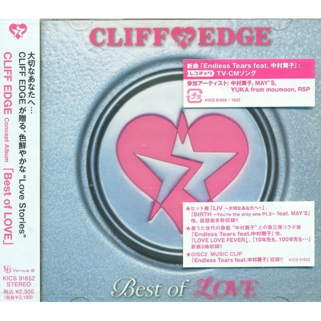 Best Of Love [CD+DVD Limited Edition]