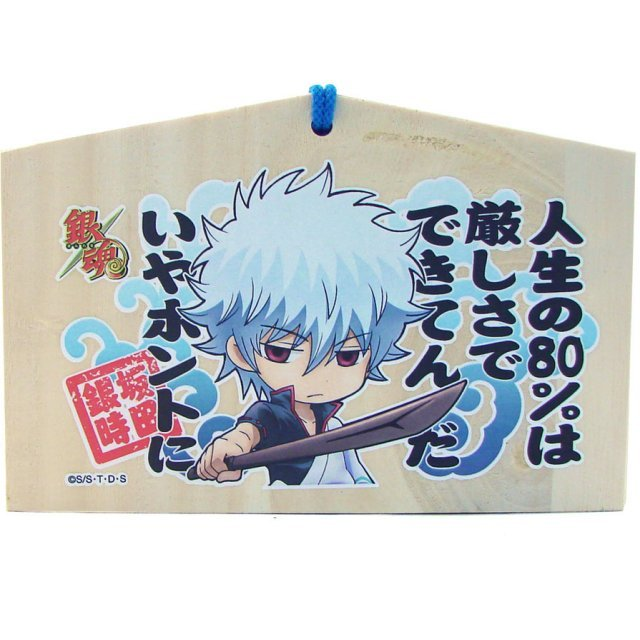Gintama Pre-Painted Wood Tablet: Sakata Gintoki