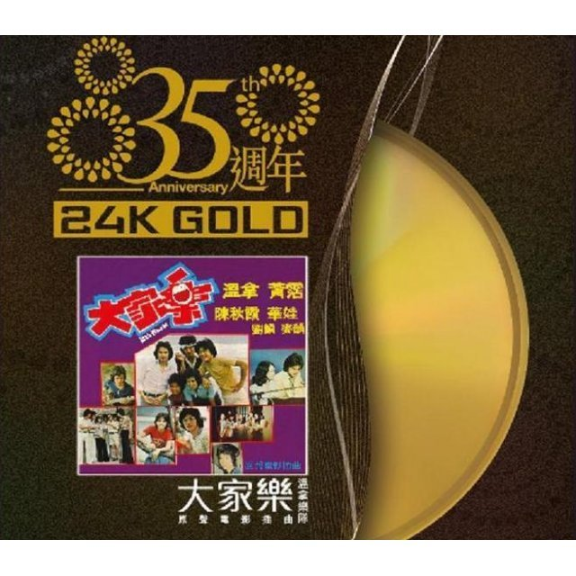Let's Rock [35th Anniversary 24K Gold Limited Edition]