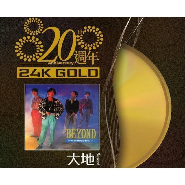 Da Di [20th Anniversary 24K Gold]