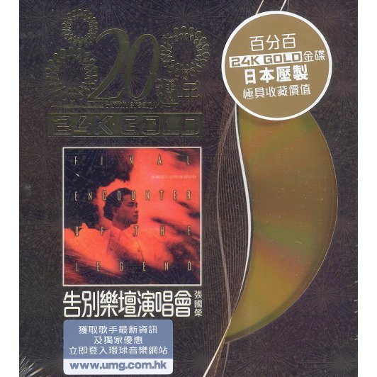 Leslie Cheung Farewell Concert [20th Anniversary 24K Gold]