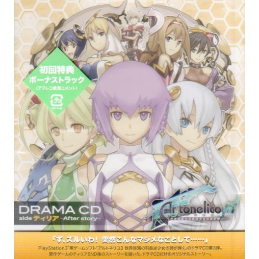 Ar Tonelico Qoga: Knell Of Ar Ciel Side Tilia - After Story Drama CD
