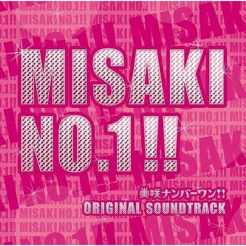 Misaki No.1 Original Soundtrack
