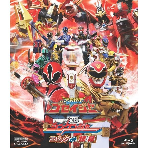 Tensou Sentai Goseiger Vs Shinkenger Epic On Ginmaku