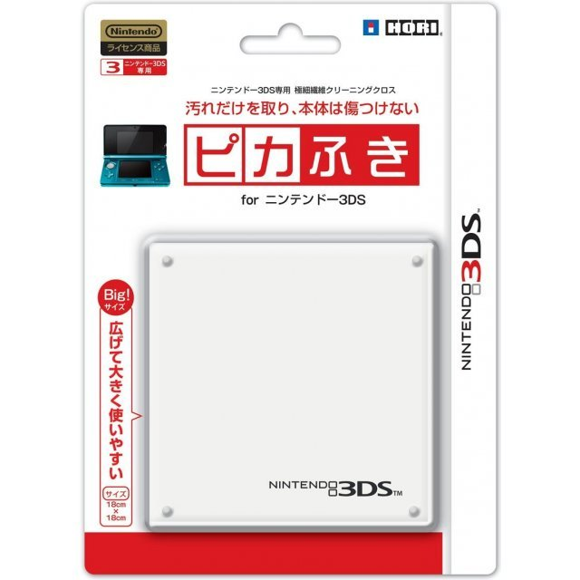 Cleaning Cloth 3DS