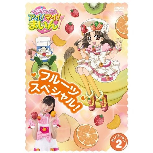 Cookin Idol I! My! Main! Selection 2 Fruits Special!