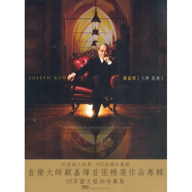 Joseph Koo's Greatest Collection [4CD]