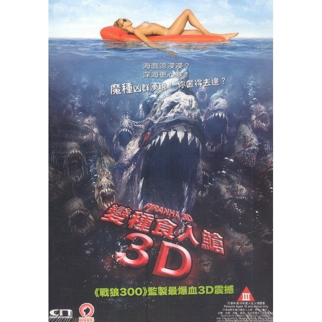Piranha 3D [2D Version]
