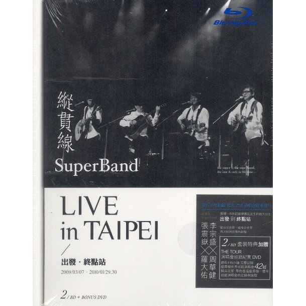 Super Band Live In Taipei: The Start And Final Stop [2 Blu-ray+Bonus DVD]