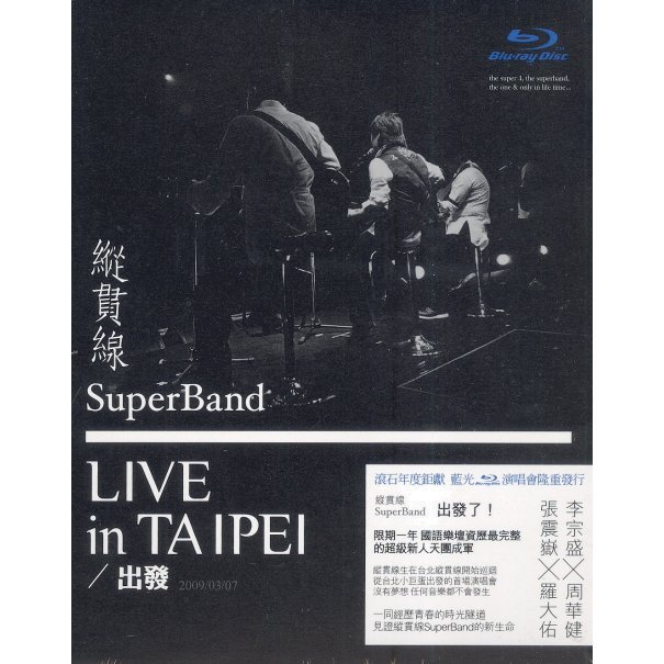 Super Band Live In Taipei: The Start