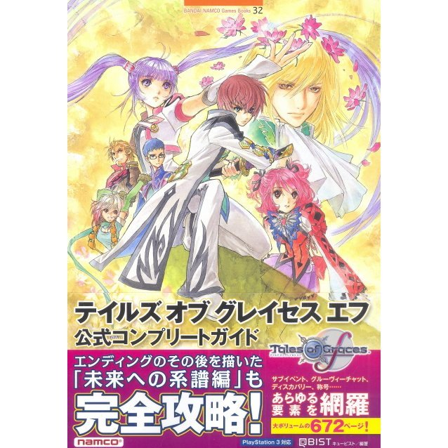 Tales of Graces F Official Complete Guide