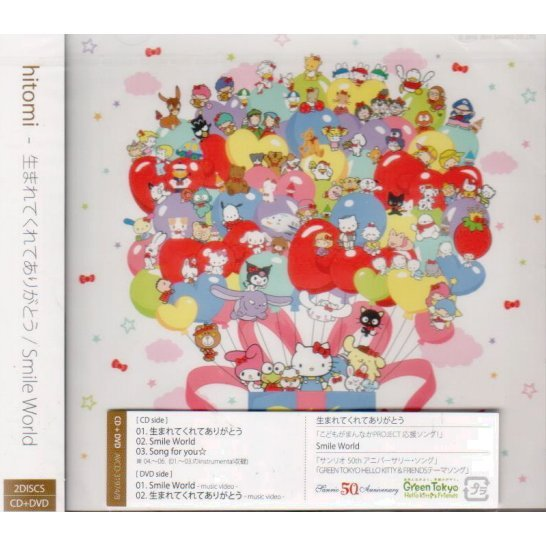 Umaretekurete Arigatou / Smile World [CD+DVD]